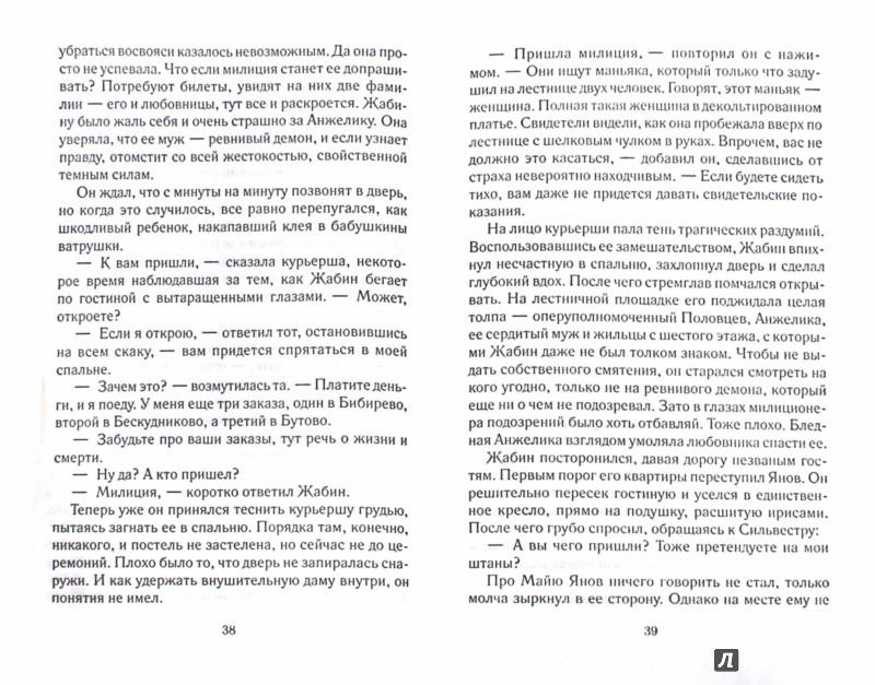 Иллюстрация 1 из 9 для Банановое убийство - Галина Куликова | Лабиринт - книги. Источник: Лабиринт