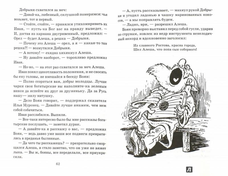 Иллюстрация 1 из 11 для Остров Русь - Лукьяненко, Буркин | Лабиринт - книги. Источник: Лабиринт