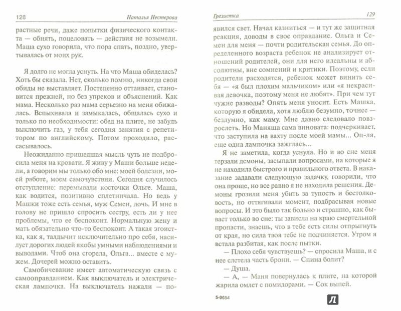 Иллюстрация 1 из 19 для Простите меня! - Наталья Нестерова | Лабиринт - книги. Источник: Лабиринт