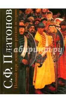 Полный курс лекций по русской истории