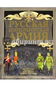 Русская императорская армия камуфляж уставной нового образца российской армии русская цифра купить в москве