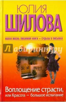 Воплощение страсти, или Красота - большое испытание роман зуев квартира и ипотека 50 хитростей покупки