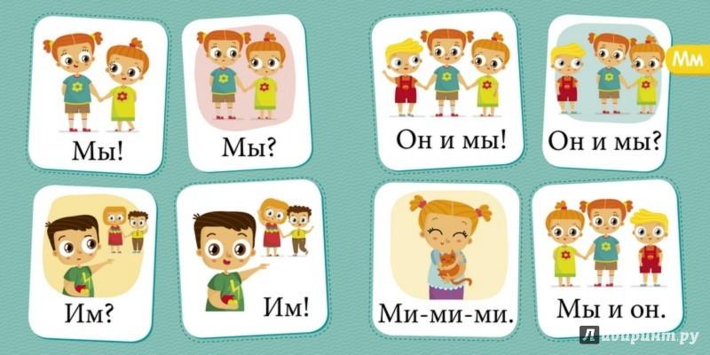 Иллюстрация 1 из 82 для Букварь. Учимся читать с 2-3 лет - Узорова, Нефедова | Лабиринт - книги. Источник: Лабиринт