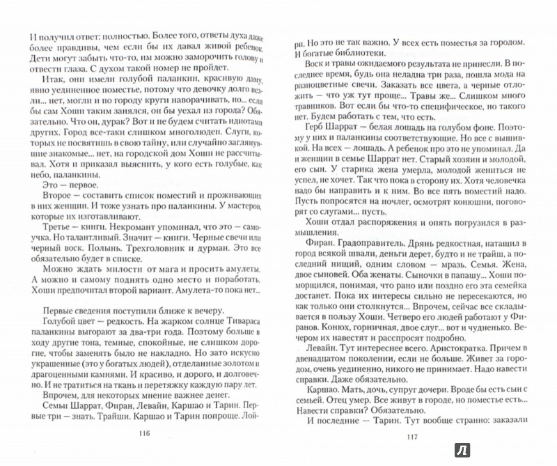 Иллюстрация 1 из 11 для Некромант. Рабочие будни - Галина Гончарова | Лабиринт - книги. Источник: Лабиринт