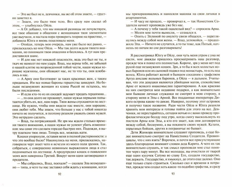 Иллюстрация 1 из 8 для Чужак. Охота - Игорь Дравин | Лабиринт - книги. Источник: Лабиринт