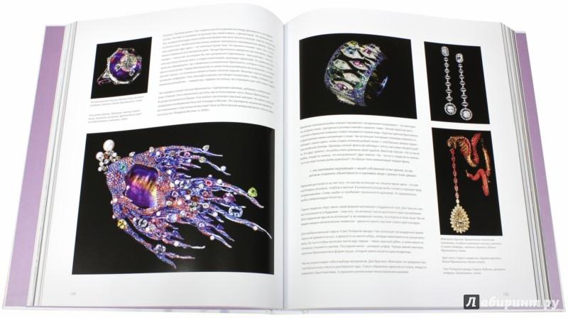 Иллюстрация 1 из 15 для Ювелирный дизайн XXI века. Вдохновение и стиль - Ларошфуко Жюльет Вейр де | Лабиринт - книги. Источник: Лабиринт