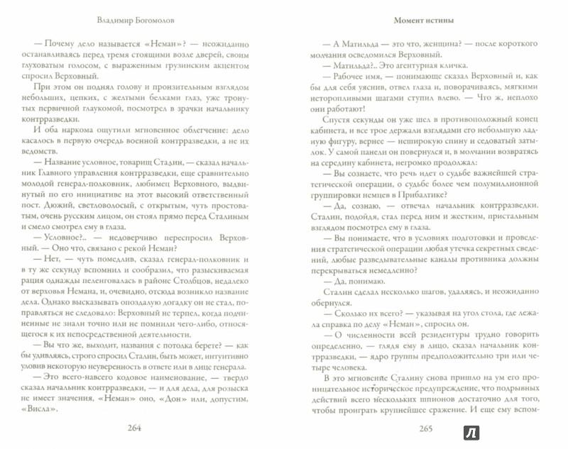 Иллюстрация 1 из 7 для Момент истины. В августе сорок четвертого… - Владимир Богомолов | Лабиринт - книги. Источник: Лабиринт