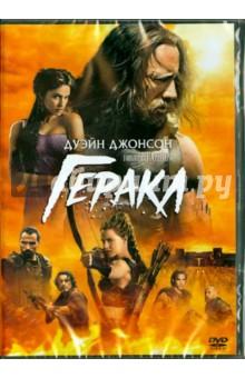 Zakazat.ru: Геракл (DVD). Рэтнер Бретт