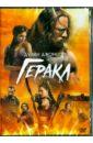 Обложка Геракл (DVD)