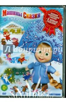 Машины Сказки. Новогоднее издание. Серии 1-26 (DVD)