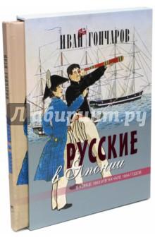Русские в Японии. Из книги Фрегат Паллада (футляр)