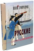 Русские в Японии. Из книги