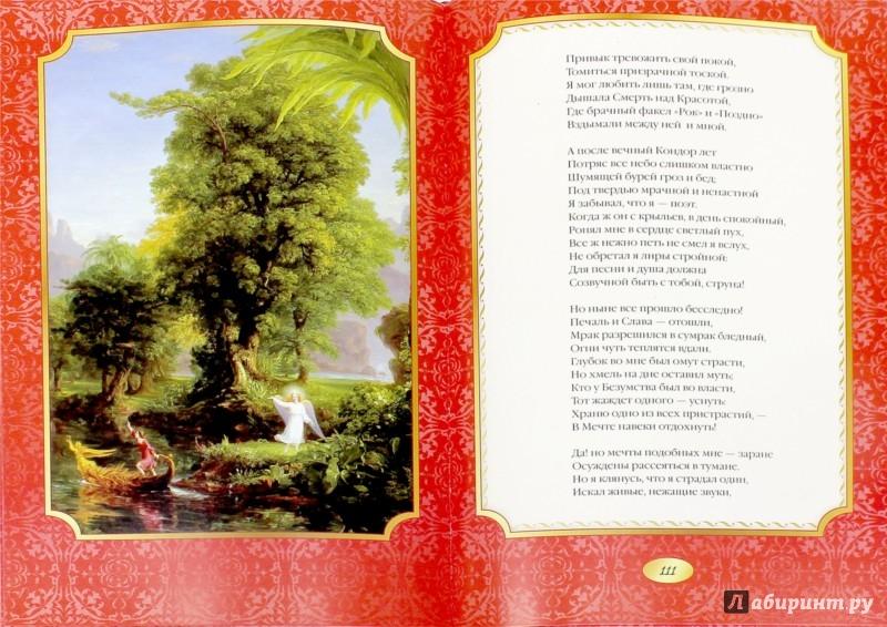 Иллюстрация 1 из 15 для Лучшая американская поэзия - Уитмен, По, Лонгфелло | Лабиринт - книги. Источник: Лабиринт