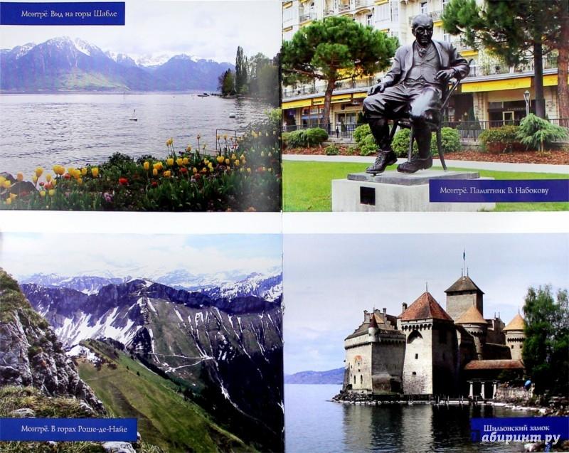 Иллюстрация 1 из 8 для Швейцария. Страна гор и озер - Ольга Обухова | Лабиринт - книги. Источник: Лабиринт