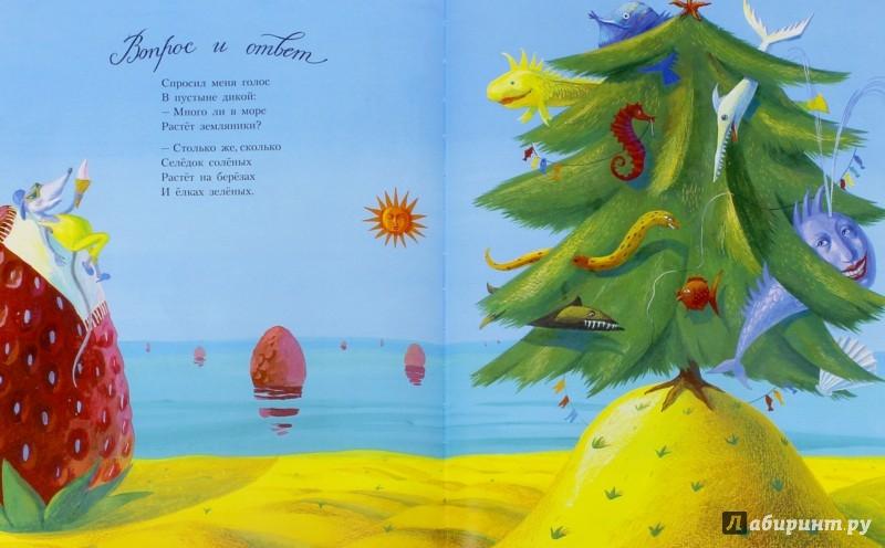Иллюстрация 1 из 23 для Дом, который построил Джек - Самуил Маршак | Лабиринт - книги. Источник: Лабиринт