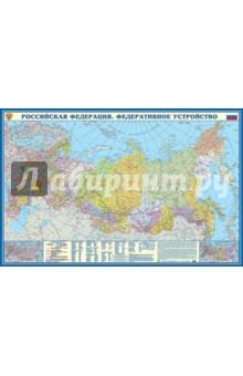 Российская Федерация. Федеративное устройство. Складная карта