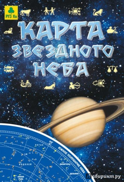 Иллюстрация 1 из 13 для Карта звездного неба складная   Лабиринт - книги. Источник: Лабиринт