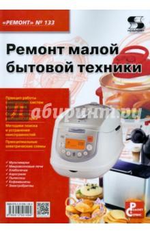 Ремонт малой бытовой техники. Выпуск №133 микроволновые печи