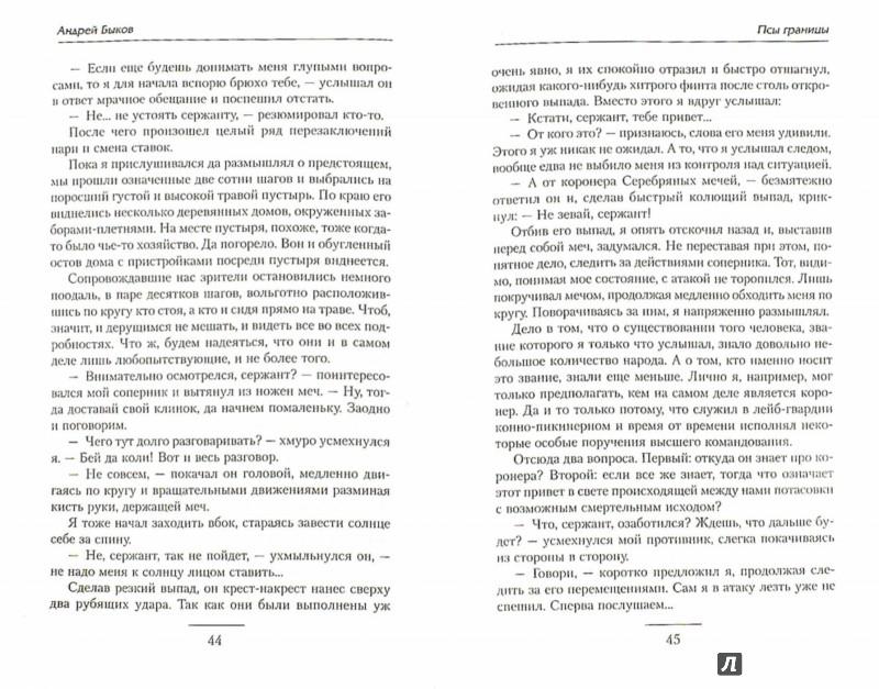 Иллюстрация 1 из 5 для Псы границы - Андрей Быков | Лабиринт - книги. Источник: Лабиринт