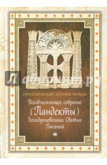 Всеобъемлющее собрание (Пандекты) Богодухновенных Святых Писаний отсутствует евангелие на церковно славянском языке