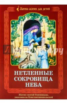 Нетленные сокровища Неба. Житие святой Олимпиады, диакониссы Константинопольской