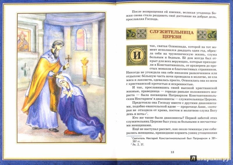 Иллюстрация 1 из 9 для Нетленные сокровища Неба. Житие святой Олимпиады, диакониссы Константинопольской | Лабиринт - книги. Источник: Лабиринт
