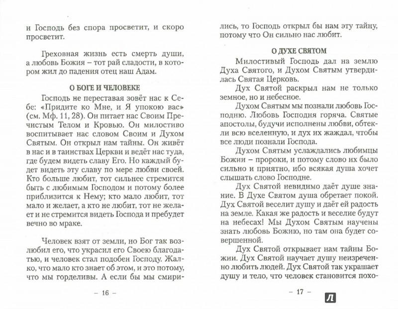 Иллюстрация 1 из 7 для О свободе и любви - Силуан Преподобный | Лабиринт - книги. Источник: Лабиринт
