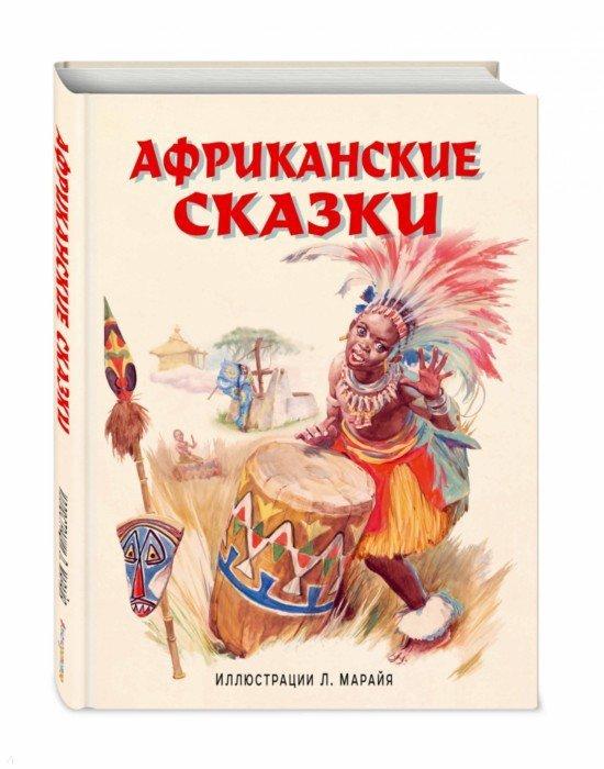 Иллюстрация 1 из 94 для Африканские сказки   Лабиринт - книги. Источник: Лабиринт