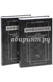 Мифология. Статьи для мифологических энциклопедий. В 2-х томах шанс для неудачников в 2 х томах