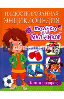 Иллюстрированная энциклопедия только для мальчиков андрей шкляев собаки подарочная иллюстрированная энциклопедия