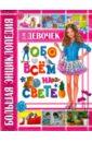 Беленькая Татьяна Борисовна Большая энциклопедия для девочек обо всем на свете