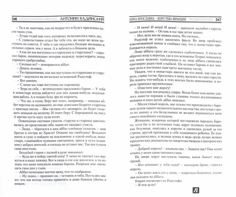 Иллюстрация 1 из 7 для Голубь над Понтом - Антонин Ладинский | Лабиринт - книги. Источник: Лабиринт