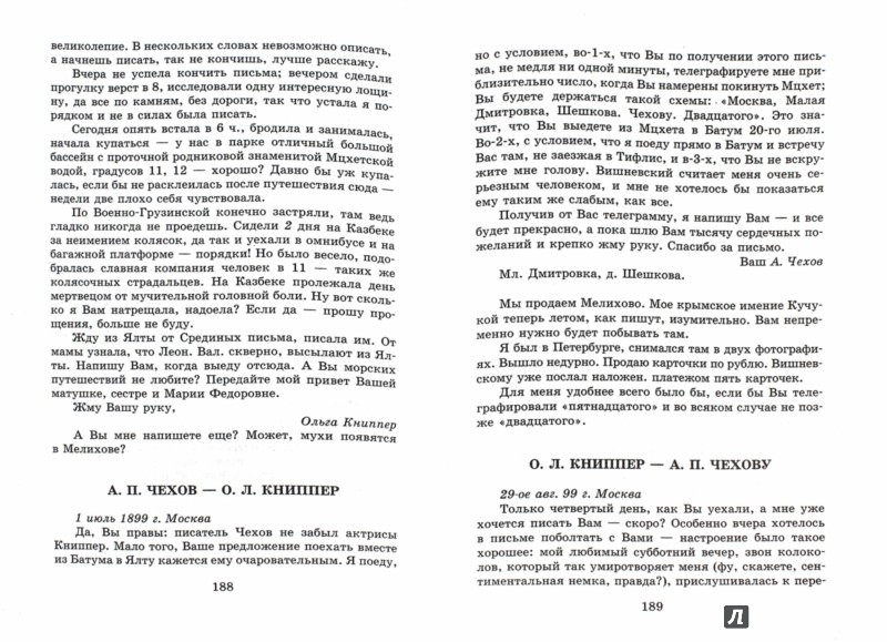 Иллюстрация 1 из 20 для Мой муж - Антон Чехов - Щепкина-Куперник, Авилова, Книппер-Чехова | Лабиринт - книги. Источник: Лабиринт