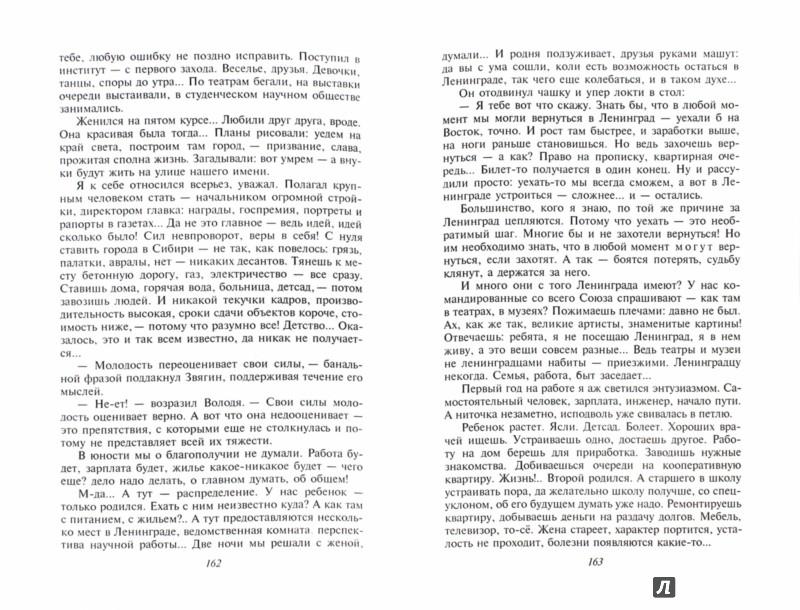 Иллюстрация 1 из 18 для Приключения майора Звягина - Михаил Веллер | Лабиринт - книги. Источник: Лабиринт