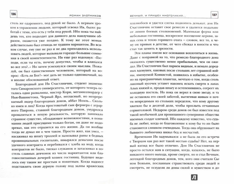 Иллюстрация 1 из 10 для Вечный. Клинок из митрилла. Комплект из 4-х книг - Роман Злотников | Лабиринт - книги. Источник: Лабиринт
