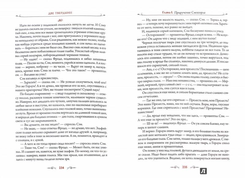 Иллюстрация 1 из 30 для Властелин колец. Две твердыни - Толкин Джон Рональд Руэл | Лабиринт - книги. Источник: Лабиринт