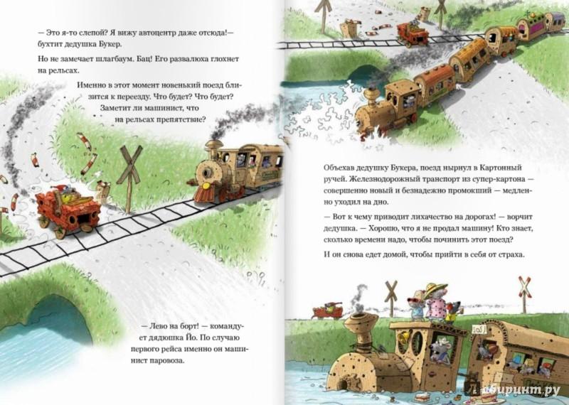 Иллюстрация 1 из 25 для Новости Папенбурга - Валько | Лабиринт - книги. Источник: Лабиринт