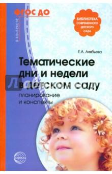 Тематические дни и недели в детском саду. Планирование и конспекты. ФГОС