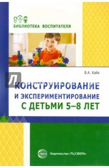 Конструирование и экспериментирование с детьми 5-8 лет