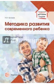Методика развития современного ребенка календарь развития ребенка
