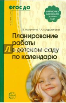 Планирование работы в детском саду по календарю. фГОС