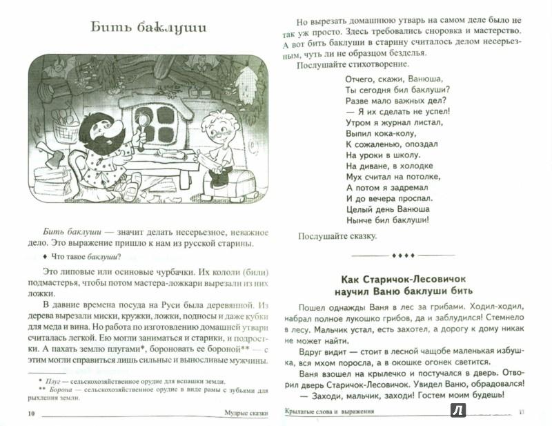 Иллюстрация 1 из 8 для Мудрые сказки. Беседы с детьми о пословицах и крылатых выражениях - Татьяна Шорыгина | Лабиринт - книги. Источник: Лабиринт