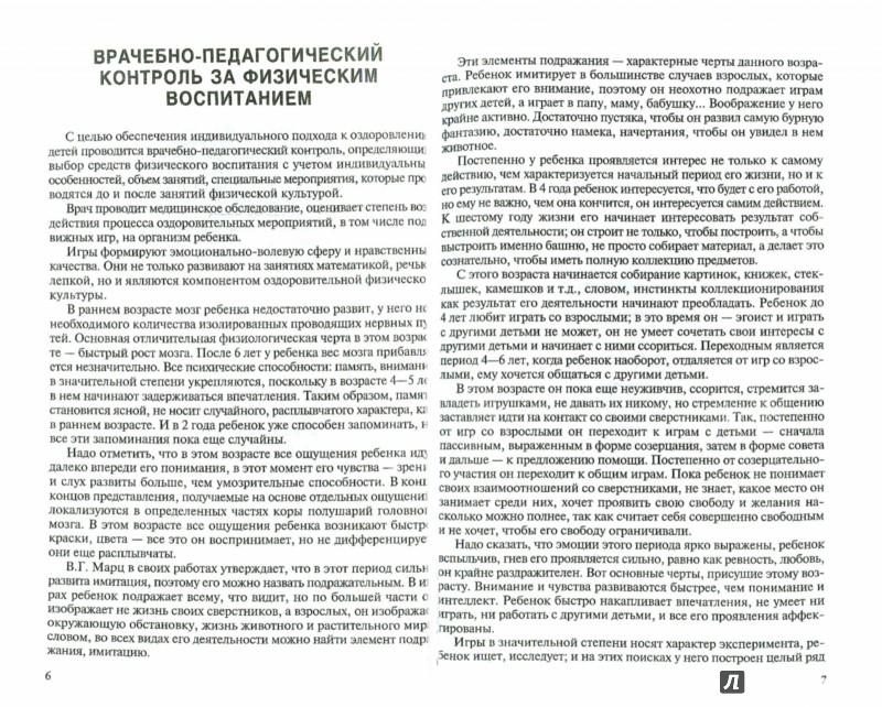Иллюстрация 1 из 11 для Подвижные игры на прогулке. ФГОС - Бабенкова, Параничева | Лабиринт - книги. Источник: Лабиринт