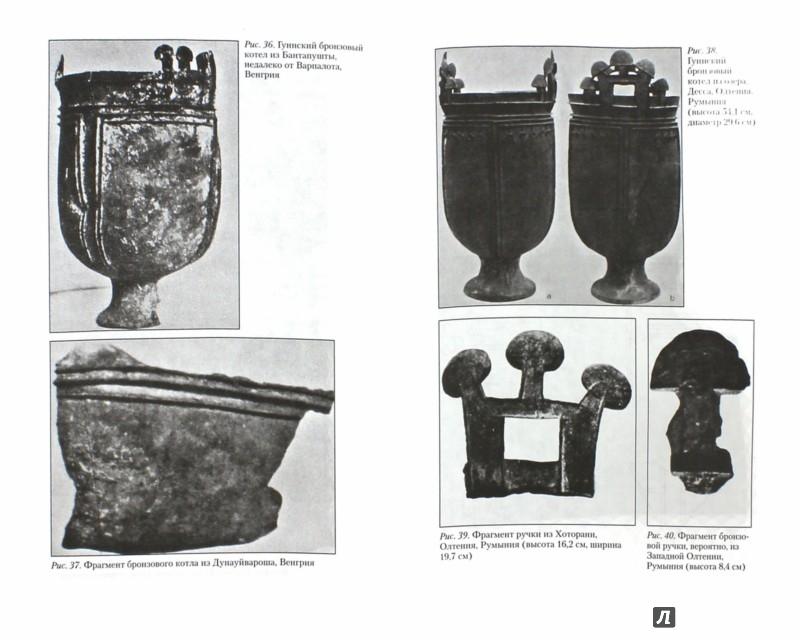Иллюстрация 1 из 6 для История и культура гуннов - Отто Менхен-Хельфен | Лабиринт - книги. Источник: Лабиринт