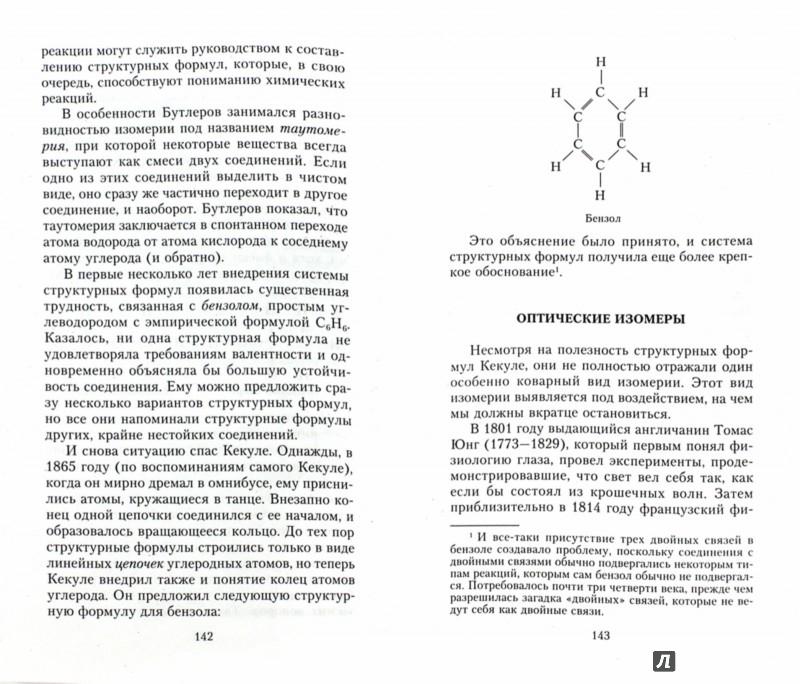 Иллюстрация 1 из 10 для Краткая история химии. От магического кристалла до атомного ядра - Айзек Азимов   Лабиринт - книги. Источник: Лабиринт