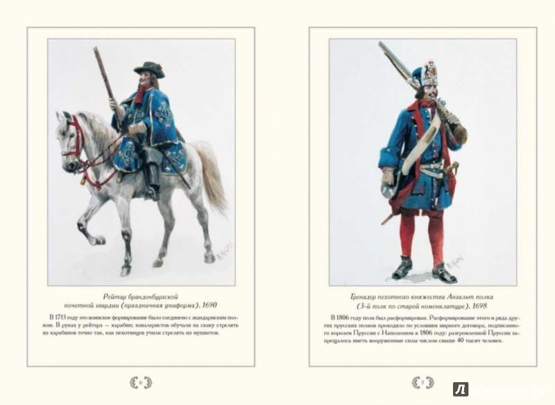 Иллюстрация 1 из 5 для Прусская армия XVII-XIX в рисунках Рихарда Кнотеля - А. Романовский | Лабиринт - книги. Источник: Лабиринт