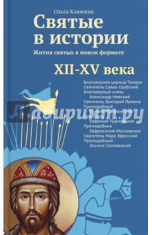 Святые в истории. Жития святых в новом формате. XII-XV века