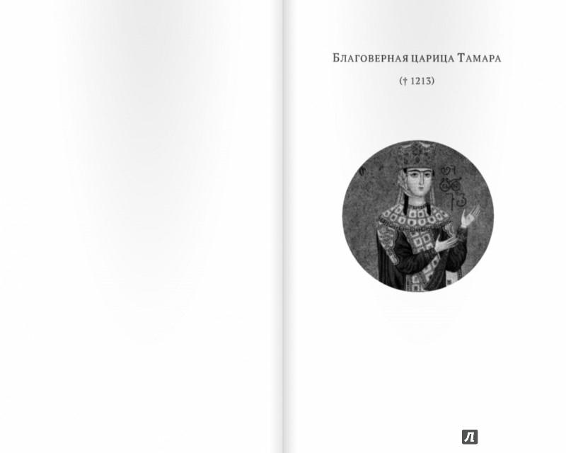 Иллюстрация 1 из 12 для Святые в истории. Жития святых в новом формате. XII-XV века - Ольга Клюкина | Лабиринт - книги. Источник: Лабиринт