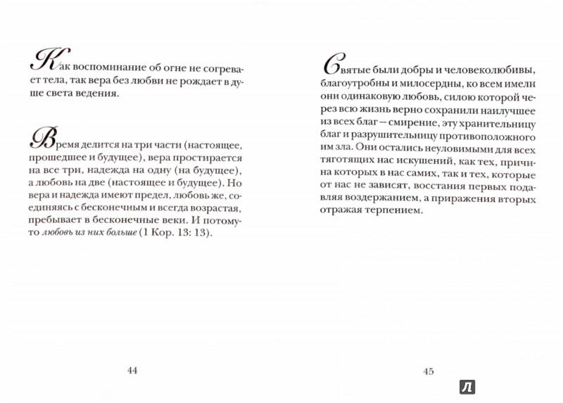Иллюстрация 1 из 5 для Рождество Христово со святыми отцами. Комплект из 5-ти книг - Святитель, Святитель, Святой, Святитель, Святой   Лабиринт - книги. Источник: Лабиринт