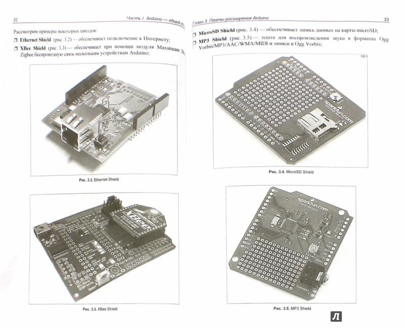 Иллюстрация 1 из 40 для Проекты с использованием контроллера Arduino - Виктор Петин | Лабиринт - книги. Источник: Лабиринт